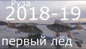 Первый лёд 2018 -2019 - Рыбалка моими глазами