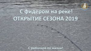 Открытие сезона открытой воды в Москве - С рыбалкой по жизни!