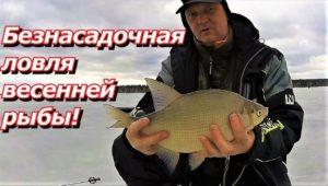 """""""Безнасадочная"""" ловля весенней рыбы — ПашАсУралмашА"""