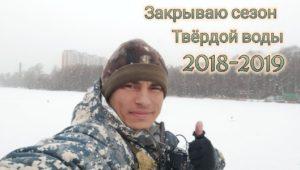Закрываю сезон твердой воды 2018-2019 - Рыбачим сами