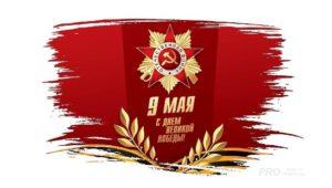 С праздником Победы! 1945 — 2019