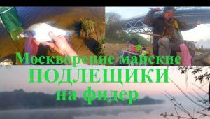 Москворецкие майские подлещики - Мир мужчин