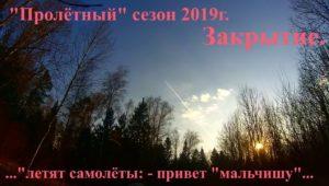 Закрытие пролетного сезона 2019 - Мир мужчин