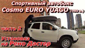 Автобокс Cosmo EURO YUAGO 485 л.Часть 2: Установка на Дастер — ПашАсУралмашА: — Может пригодится!