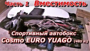 Автобокс Cosmo EURO YUAGO 485 л.Часть 1: Вместимость — ПашАсУралмашА: — Может пригодится!