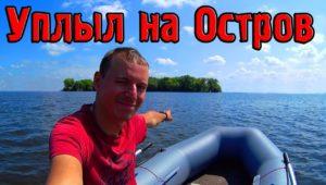 48 часов на острове - Рыбалка с Пашком