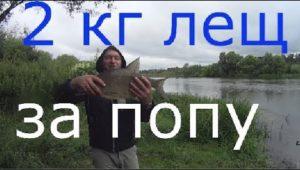 Двухкилограммовый лещ — Рыбалка моими глазами