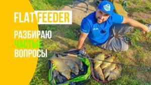 Ловля карася и карпа на Flat feeder - Рыболовный дневник