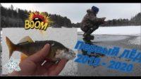 Первый лёд 2019 - 2020! - Болен рыбалкой
