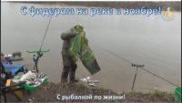 С фидером на реке в ноябре — С рыбалкой по жизни!