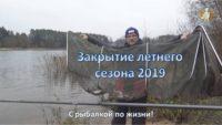 Закрытие сезона открытой воды 2019 — С рыбалкой по жизни!