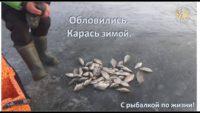 Карась зимой — С рыбалкой по жизни!