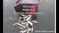 Открытие зимнего сезона 2019-2020 - С рыбалкой по жизни!