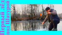 Шатура. Первый лед 2019-2020 - Мир мужчин