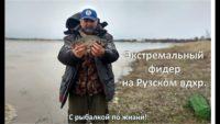 Экстремальный фидер на Рузском водохранилище - С рыбалкой по жизни!