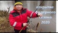 Открытие фидерного сезона 2020 - С рыбалкой по жизни!
