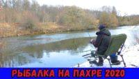 Пробный выезд на фидер — Рыбалка с Пашком