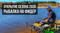 Рыбалка на фидер ранней весной — Рыболовный дневник