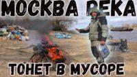 Рыбалка на Москве-реке. Горы мусора... - Рыбалка с Пашком