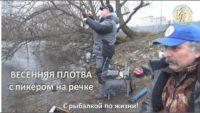 Весенняя плотва на пикер - С рыбалкой по жизни!