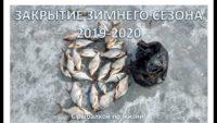 Закрытие зимнего сезона 2019 - 2020 - С рыбалкой по жизни!