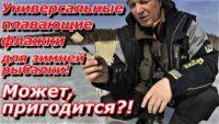 Универсальные флажки для зимней рыбалки — ПашАсУралмашА