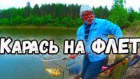 Рыбалка на Flat feeder - Рыбалка с Пашком