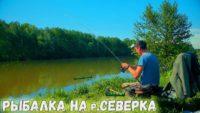 Фидер на Северке - Рыбалка с Пашком
