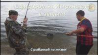 С фидером на Истринском водохранилище в августе - С рыбалкой по жизни!