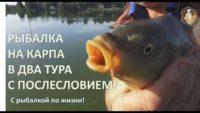 Рыбалка на карпа в два тура с послесловием — С рыбалкой по жизни!