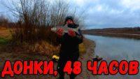 Наши донки стояли в воде 48 часов — Рыбалка с Пашком