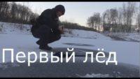 Первый лед в Подмосковье — Рыбалка моими глазами