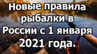 Новые правила рыбалки в России с 1 января 2021 года