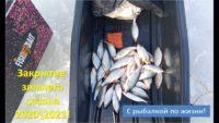 Закрытие зимнего сезона 2020-2021  — С рыбалкой по жизни!
