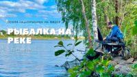 Что ловится на реке с течением в начале лета? — Рыболовный дневник