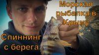 Июльский морской карась в Крыму. Часть 2
