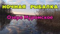 Ночная рыбалка на озере Муромское