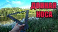 Донная коса для рыбалки своими руками - Самодельная рыбалка