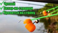 Сигнализатор поклевки — Самодельная рыбалка