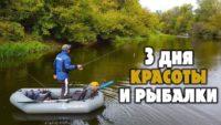 Рыболовный сплав по реке Псёл - Туристории