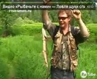 Видео «Рыбачьте с нами» — Ловля щуки спиннингом на малых реках