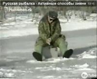 """Видео """"Русская рыбалка"""" - Активные способы зимней рыбалки"""