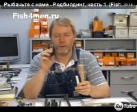 """Видео """"Рыбачьте с нами"""" - Родбилдинг, часть 1"""