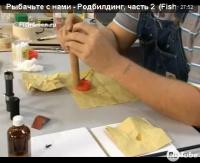 """Видео """"Рыбачьте с нами"""" - Родбилдинг, часть 2"""