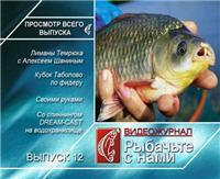 Видео «Рыбачьте с нами» — Август 2010