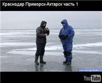 """Видео """"Диалоги о рыбалке"""" - Краснодар. Приморск-Ахтарск. Часть 1"""