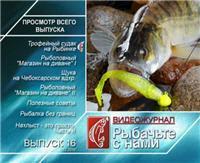 Видео «Рыбачьте с нами» — Декабрь 2010