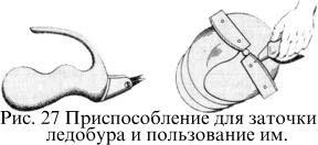Приспособление для заточки ледобура