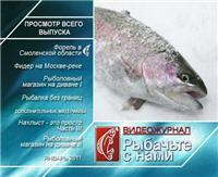 """Видео """"Рыбачьте с нами"""" - Январь 2011"""