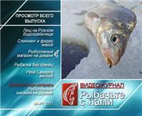 """Видео """"Рыбачьте с нами"""" - Март 2011"""
